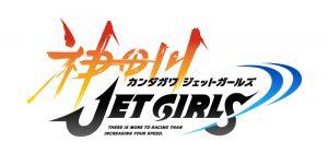 神田川JET GIRLS_ロゴ