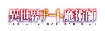 isekai_cheat_magician_logo